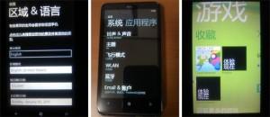 Разлоченный HTC HD7 поддерживает китайский язык