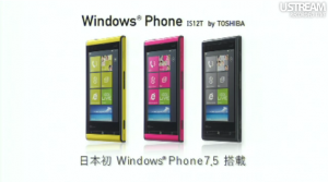 Fujitsu Toshiba IS12T Windows Phone Mango