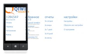 QIWI Кошелек для Windows Phone 7