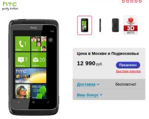 МТС начал принимать предварительные заказы на HTC 7 Mozart