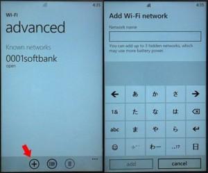 Подключение к скрытым WiFi сетям