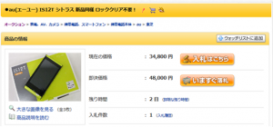 Fujitsu IS12T в интернет-аукционе