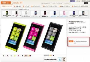 Windows Phone от Toshiba появится в японских магазинах уже в сентябре
