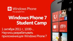 Научитесь программировать приложения для телефона на Windows Phone 7 Student Camp 1 октября!
