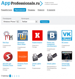 AppProfessionals - приложения для Windows Phone 7
