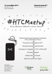 HTC Meetup