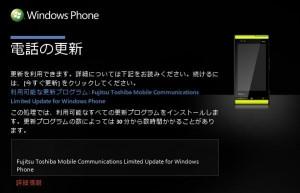 Владельцы Fujitsu IS12T также получают сегодня обновление