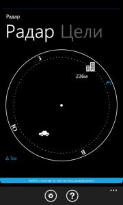 Радар на Windows Phone 7
