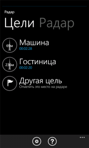 Радар на Windows Phone 7