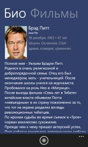 КиноПоиск.Ru - информация об актере