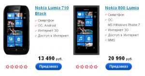 Предзаказ Nokia Lumia в МТС