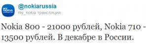 Nokia Lumia в России