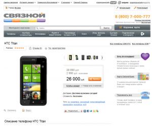 Стоимость HTC Titan