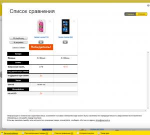 Nokia Lumia 800 и Lumia 710 в Евросети