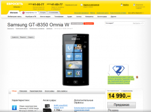 Samsung Omnia W в Евросети