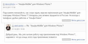 Альфа-мобайл на Windows Phone 7