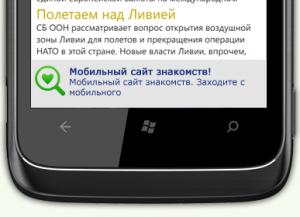 Бегун на Windows Phone 7