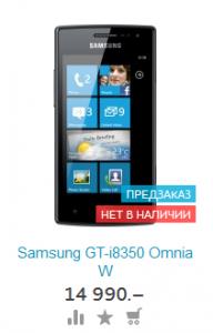 В онлайн-магазине Евросети смартфон отсутствует