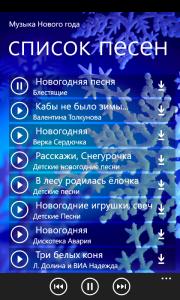 Музыка Нового Года