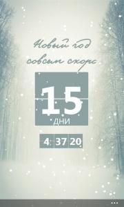Новый год скоро