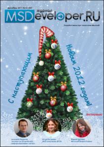 MSDeveloper - декабрьский номер