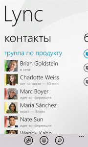 Microsoft Lync на Windows Phone