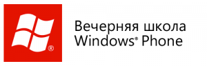 Вечерняя школа Windows Phone