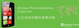 Windows Phone в Китае