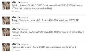 Слухи о Windows Phone 8 Apollo