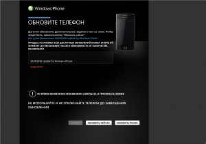 Windows Phone 8107 для Samsung