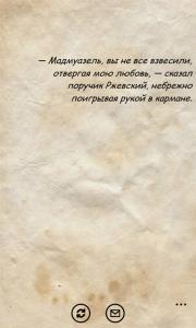 Поручик Ржевский