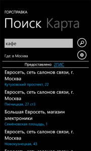 Горсправка для Windows Phone