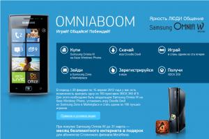 OMNIABOOM - промо-акция Samsung Omnia W