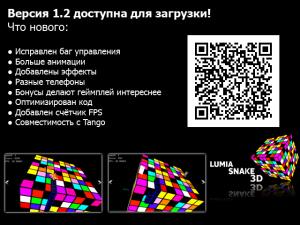 Lumia Snake 3D версия 1.2.0.0