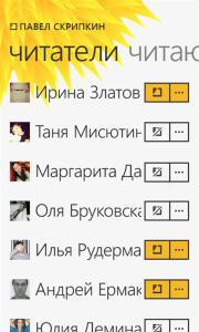 Futubra на Windows Phone 7