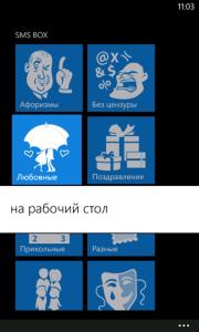 SMS Box