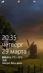 Добавляем погоду на экран блокировки Windows Phone