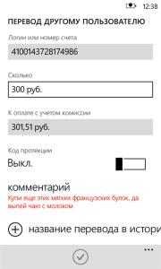 Перевод средств другому пользователю сервиса