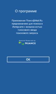 ПоискMail.Ru