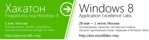 Хакатон по разработке для Windows 8