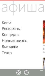 Афиша для Windows Phone