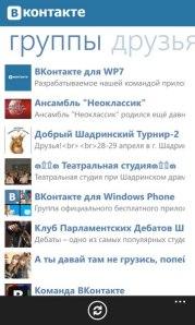 Альтернативный клиент ВКонтакте
