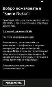 Приложение Книги Nokia