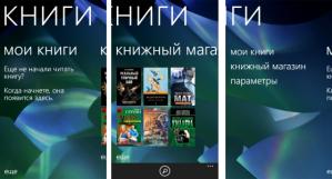 Приложение «Книги Nokia»