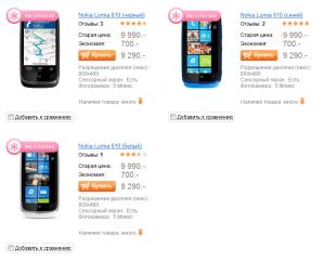 Стоимость Lumia 610 в Связном снижена до 9.290 рублей