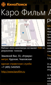 Адрес кинотеатра