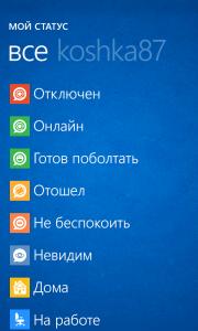 Metro-статусы