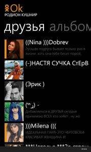 Список друзей пользователя