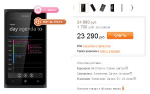 Начались продажи смартфона Nokia Lumia 900