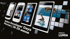 Ежегодная конференция Nokia Developer Days 2012